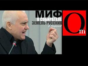 Б.Миронов: Развенчивание мифа о собирателе земель русских