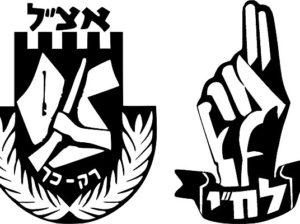 Еврейские террористы: Эцель и Лехи - только факты