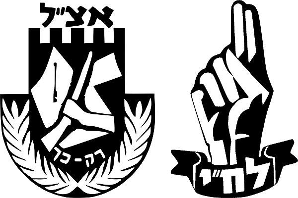 Еврейские террористы: Эцель и Лехи — только факты