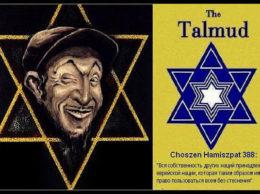 Цитаты из Талмуда о гоях