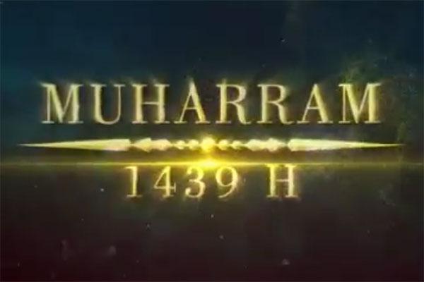 Священный месяц Мухаррам. Начался 1439 год по Хиджре