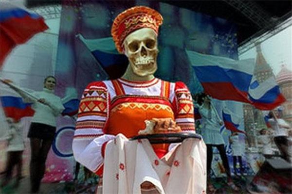 Прощай, отмытая Россия!