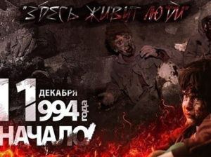 11 декабря 1994 года российские войска вторглись в Чечню. Началась война